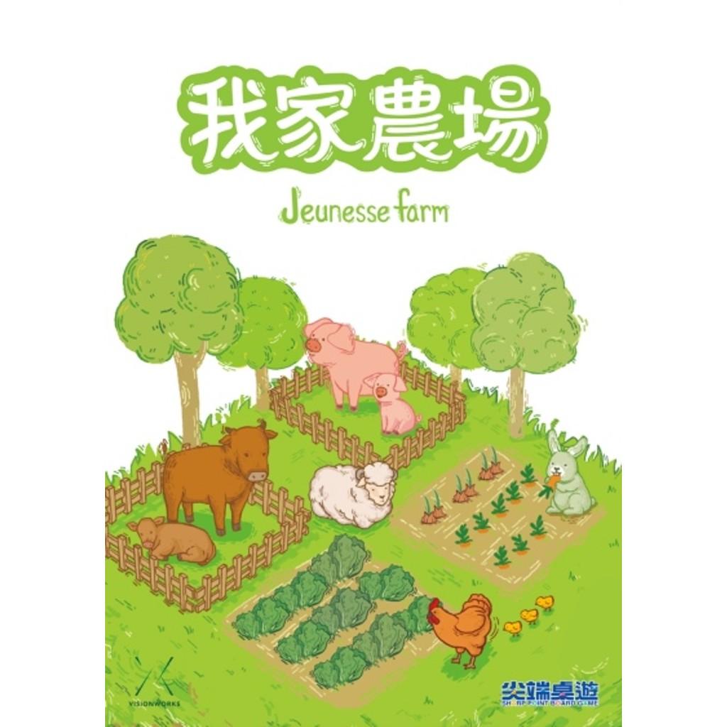 我家農場 Jeunesse Farm 中文版 桌遊 桌上遊戲【卡牌屋】
