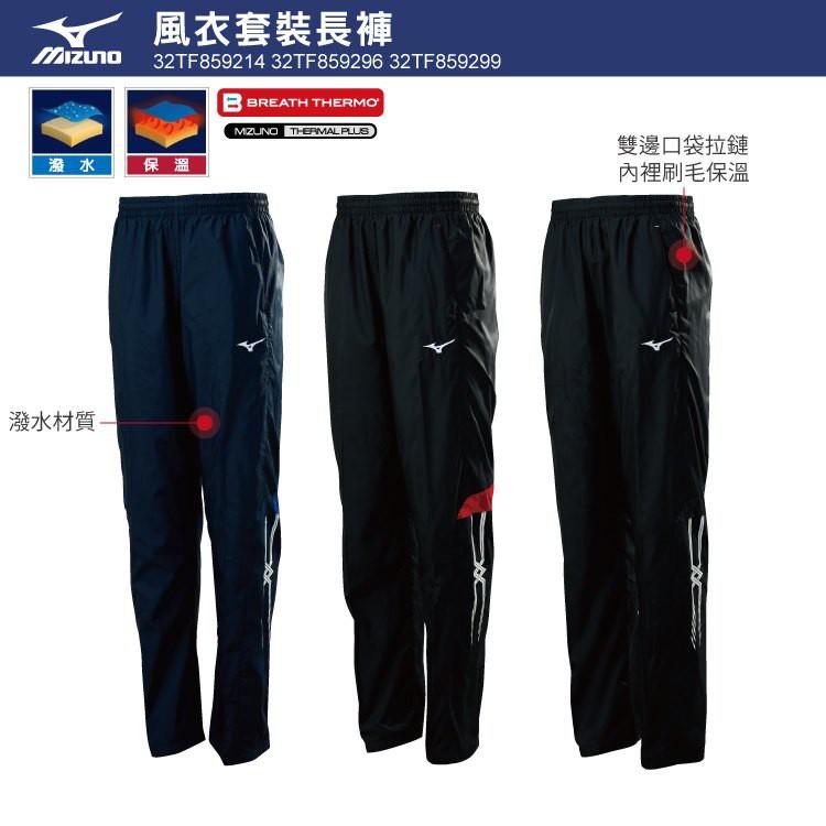 美津濃 MIZUNO 男款風衣套裝 保暖 長褲 32TF859214 32TF859296 32TF859299 大尺碼