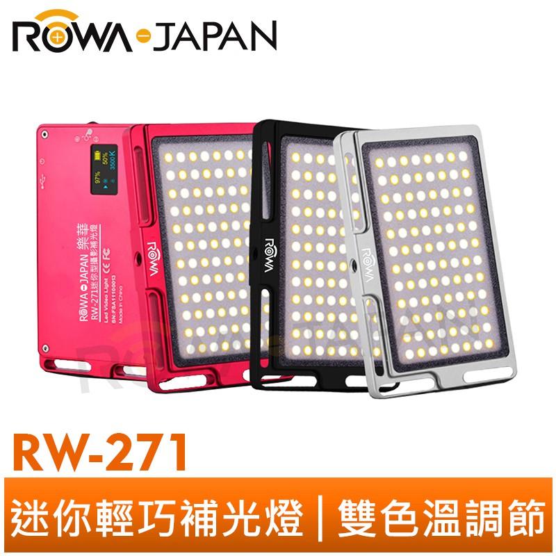 【ROWA 樂華】RW-271 迷你型輕巧補光燈 LED 口袋型 攝影燈 雙色溫調節 亮度調節