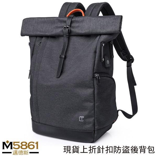 TANGCOOL 後背包 電腦包 上折針扣防盜 商旅兩用包/酷炫黑