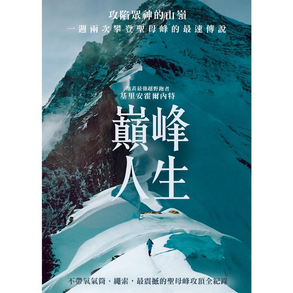 <二次降價>巔峰人生 DVD 原價399元