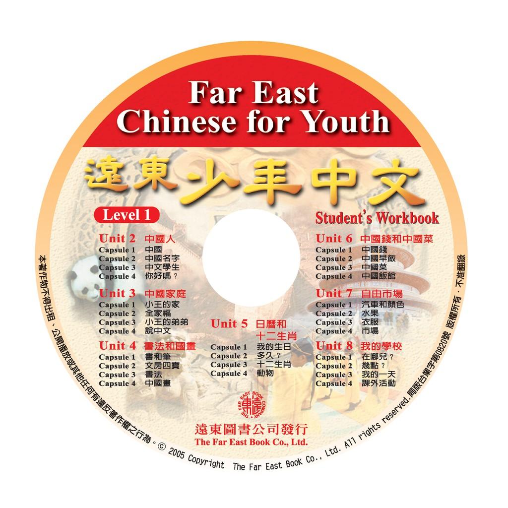 遠東少年中文 (第一冊) (學生作業本用 CD 1片)