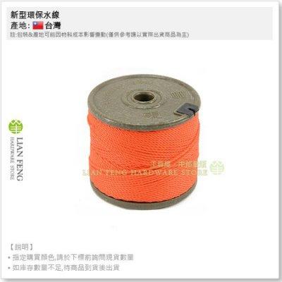 【工具屋】*含稅* 新型環保水線 (橘色) 水線 尼龍 塑膠水線 編織繩 附切斷刀 網袋編織
