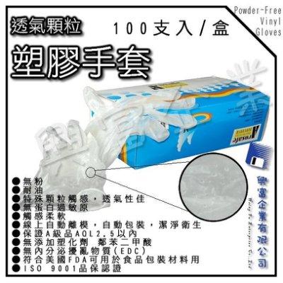 【興富】【VA050021】PVC透氣顆粒塑膠手套(100支/盒入)【超取4盒】碗盤清洗 清洗衣物 清洗衛浴 清洗汽車