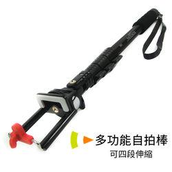 自拍伸縮棒 4段伸縮 適用手機 數位相機 手持自拍架 自拍棒