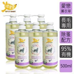 環寶靈寵物寶貝精油SPA洗毛乳(薰衣草)長毛犬500ml(6瓶/組)