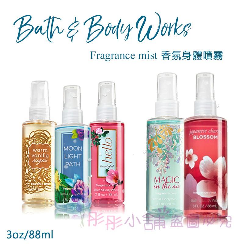Bath & Body Works 香氛身體噴霧 3oz 88ml BBW美國真品輸入 彤彤小舖