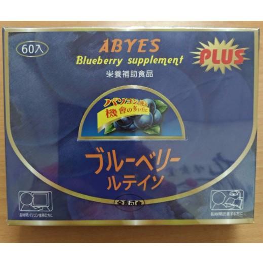 樂視寶PLUS藍莓多酚+葉黃素高單位(日本原裝) 60顆/盒 限時特惠