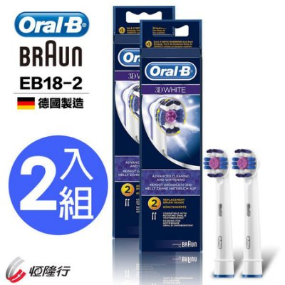 【小饅頭家電】【德國百靈Oral-B】專業亮白刷頭EB18-2 (2袋經濟組)(全球牙醫第一推薦電動牙刷品牌)