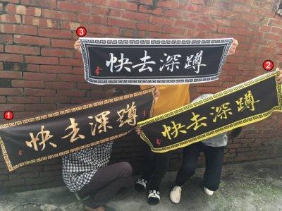 Quber 超細纖維運動巾 新生開學  社團迎新 世大運加油 中華隊加油 警察加油