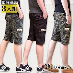 【Dreamming】街頭潮感迷彩素面鬆緊工作短褲(3入組)