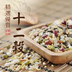 [紅藜阿祖] 紅藜十二穀米4包(300g/包)