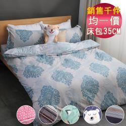 情定巴黎-單/雙/加-100%40支精梳純棉被套床包組-獨立筒適用