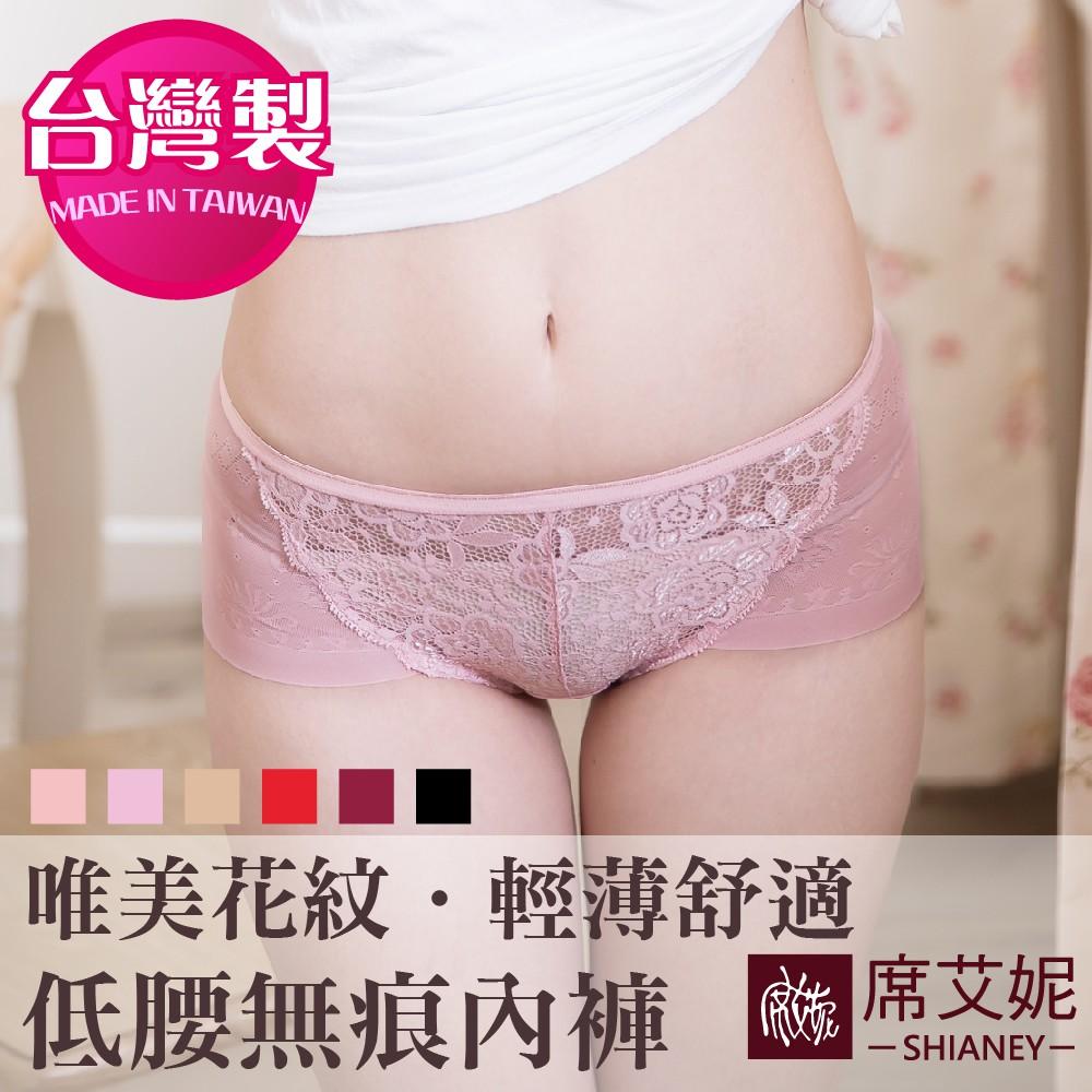 [現貨]【席艾妮】台灣製MIT舒適低腰無痕內褲 no.8830 女內褲三角褲 涼爽輕薄透氣性感舒適貼身輕盈內褲