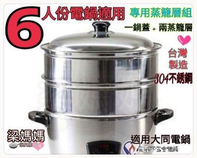 ✿*梁媽媽♥ 六人份電鍋專用蒸籠組/2層蒸籠十1鍋蓋 ※適用大同電鍋『適用:6人份電鍋』㊣304不銹鋼/安全無毒!