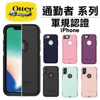 【奇膜包膜】 OtterBox iPhone X 8 7 COMMUTER 手機殼 保護殼 VS 犀牛盾 UAG K11