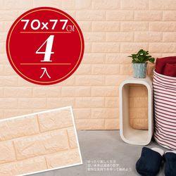 3D立體DIY仿真磚紋可裁切泡棉壁貼牆貼70X77cm4片組