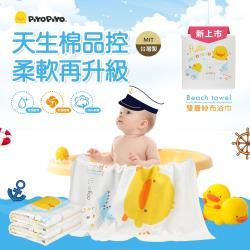 黃色小鴨 Piyo Piyo -四方型雙層紗布浴巾