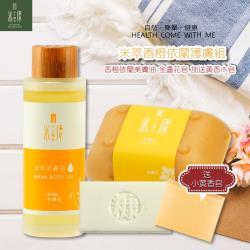 手工糠皂-米萃香橙依蘭護膚油皂合優惠組 -香橙依蘭美膚油 金盞花皂