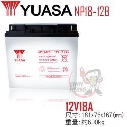 【CSP】YUASA湯淺NP18-12B鉛酸電池12V17.2Ah 電動儀器設備 無人搬運機 電動工具 UPS系統