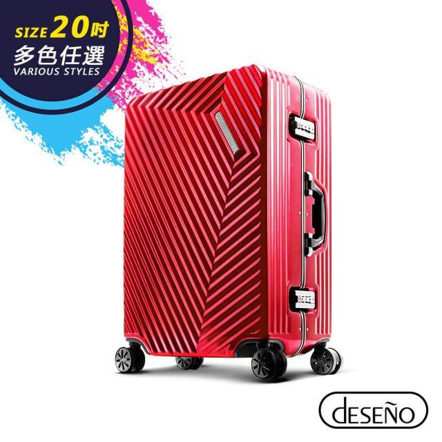 Deseno笛森諾 索特典藏II-20吋細鋁框行李箱-任選