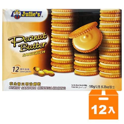 Julies 茱蒂絲 花生三明治餅 180g (12入)/箱【康鄰超市】