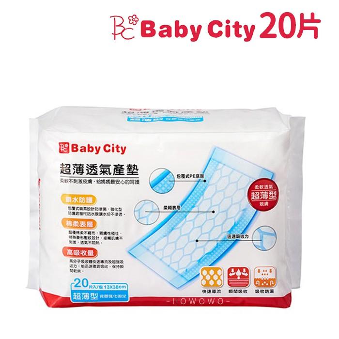 娃娃城 Baby City 超薄透氣產墊 20片 產褥墊 7560 好娃娃