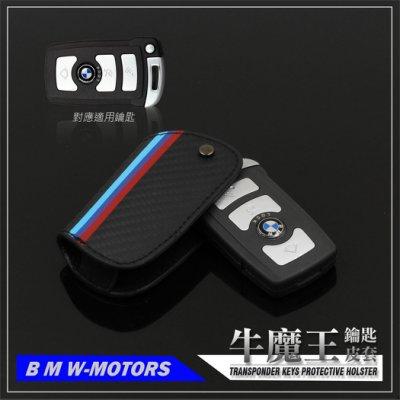 [ 牛魔王 鑰匙皮套 ] BMW E65 730 735 E66  740 745 750 寶馬 大7 系列晶片 鑰匙包