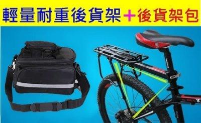 後貨架+後車包》自行車鋁合金輕量快拆後貨架(後支撐+護欄)+自行車後貨架包 附贈背帶防雨罩馬鞍包