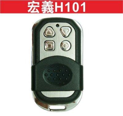 遙控器達人宏義H101 內貼T23 滾碼鐵捲門遙控器/鐵卷門遙控器