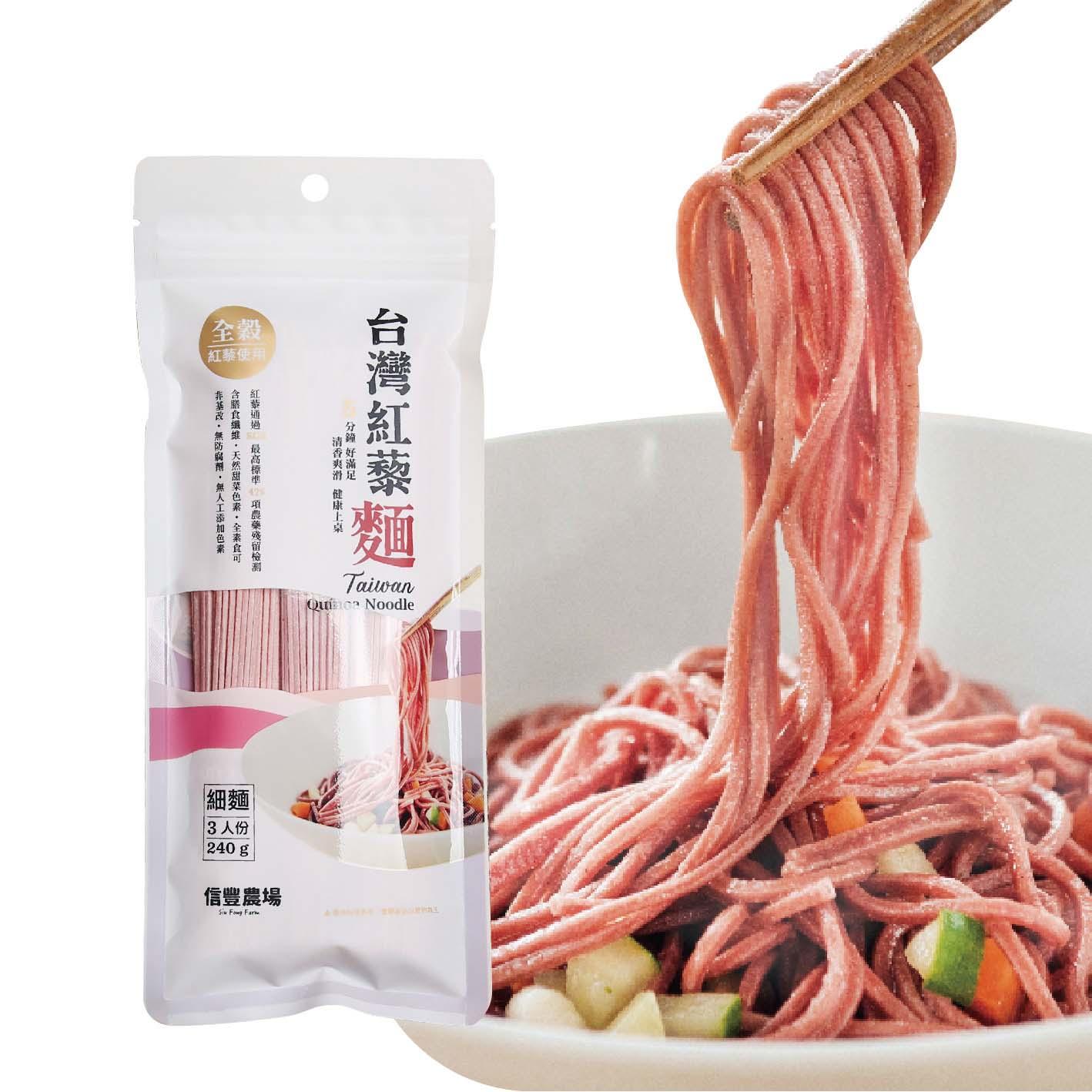 [信豐農場] 台灣紅藜細麵 (240g/包)(全素)