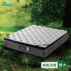 IHouse-【Ellen】拉蒂納 綠能涼感銀離子無菌舒緩獨立筒床墊-雙大6x6.2尺