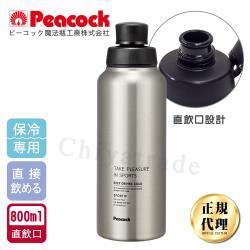 Peacock日本孔雀運動暢快直飲不銹鋼保冷專用保溫杯800ML原鋼色