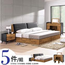 Homelike 龍柯5尺臥室五件組