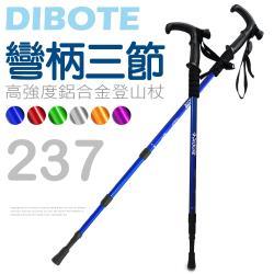 DIBOTE迪伯特  高強度鋁合金 彎柄三節式登山杖 (237)