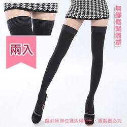 【魔莉絲】重壓420DEN西德棉大腿襪一組兩雙(無膠免過敏/壓力襪/顯瘦腿襪/醫療襪/靜脈曲張襪)