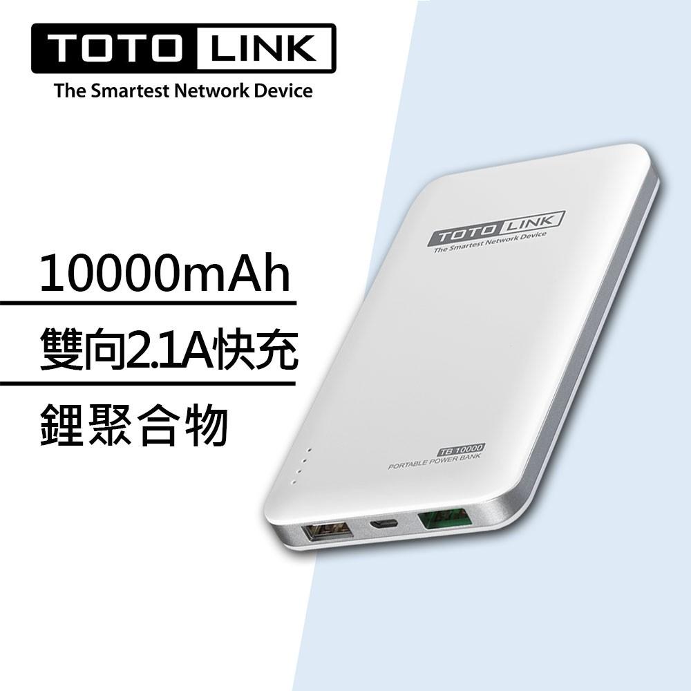 TOTOLINK 10000mAh超薄快充行動電源-TB10000-白色【免運】