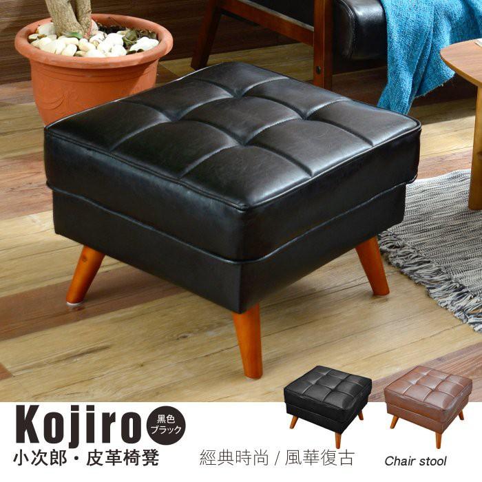 【班尼斯】Kojiro小次郎或菱角仙日本熱賣皮革沙發椅凳/另有單人/雙人/三人座/黑貨咖啡兩色選