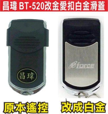 遙控器達人昌瑋 BT-520改金愛扣白金滑蓋 1b 滾碼發射器 快速捲門 電動門遙控器 各式遙控器維修 鐵捲門遙控器