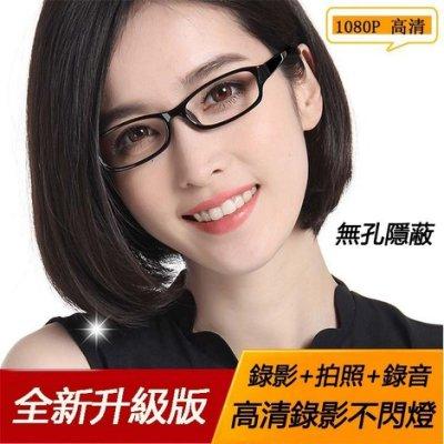 ~*小竹生活*~WL-100隱藏式攝影眼鏡.(單機)錄影神器1080P行車記錄器照相錄影眼鏡可配鏡片戶外運動