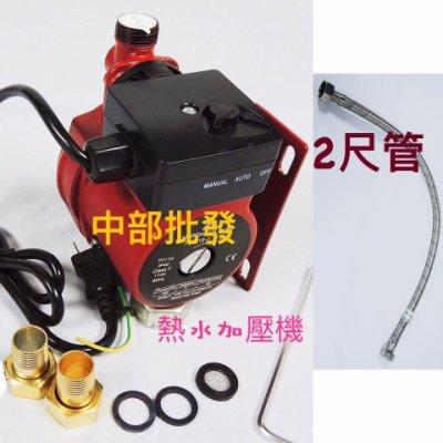 『中部批發』附二尺軟管*1 免運 120W 超靜音熱水器專用穩壓馬達 熱水器加壓 熱水加壓器 管路増壓泵浦 非JA80
