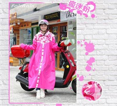 FairRain 飛銳 迷彩瘋 加長版 一件式 前開式 連身式 雨衣 FR-601A  粉紅