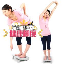 台灣製造 足背拉筋健身板