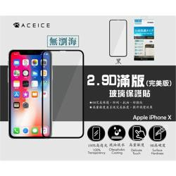for  ACEICE  App  iPhone X /  iPhone XS ( 5.8吋 )     滿版玻璃保護貼