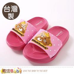 魔法Baby 女童鞋 台灣製拉拉熊授權正版美型拖鞋~sk0754