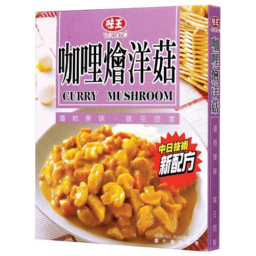 味王 調理包-咖哩燴洋菇 200g【康鄰超市】