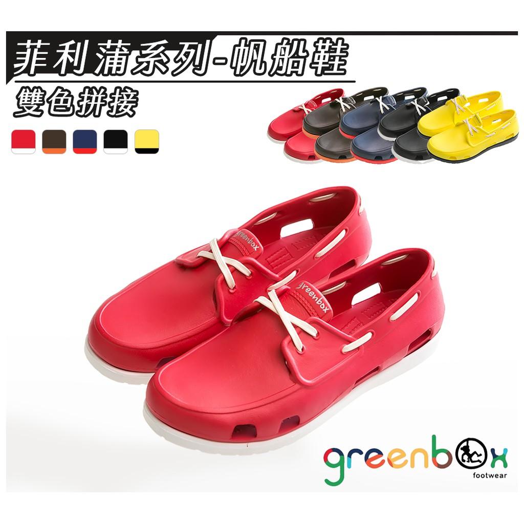 現貨 附發票【樹力商舖】 紅色白底 帆船鞋 Greenbox Sr.Philip系列 獨家專利 可拆鞋底 【W005】