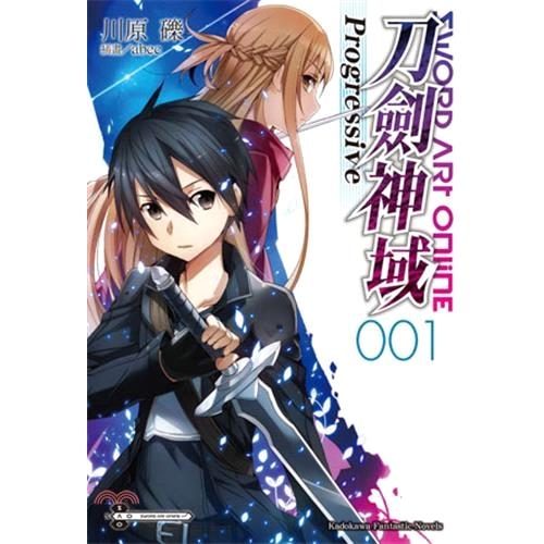 《台灣角川》Sword Art Online 刀劍神域 Progressive 01[79折]