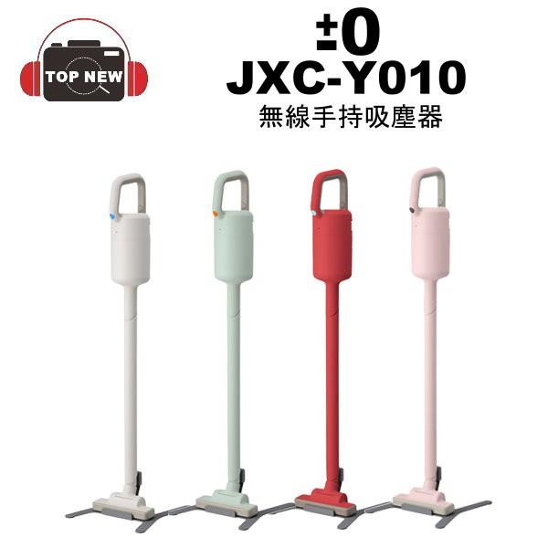 正負零 ±0 吸塵器 XJC-Y010 無線吸塵器 充電式 無線 手持 輕巧 公司貨 台南上新