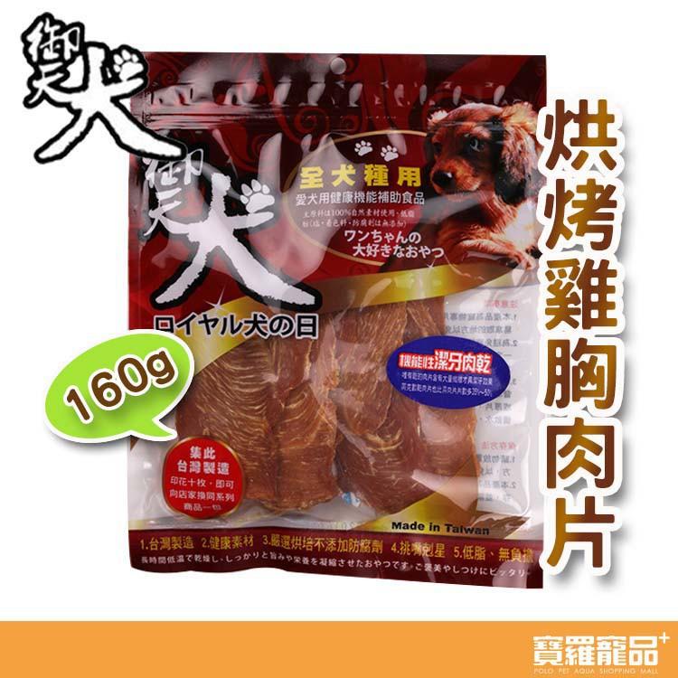 御天犬-烘烤雞胸肉片160g 狗狗零食肉乾點心【寶羅寵品】